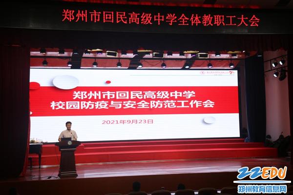 王春前副校长部署新学期疫情防控工作