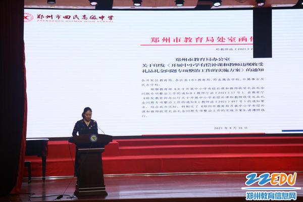 曹素华主席宣讲师德师风教育