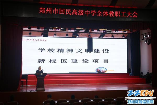 陈晓勇副校长介绍新学期学校精神文明创建工作