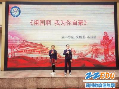 """1.东风路小学开展""""迎国庆,我为祖国献祝福""""朗诵比赛_调整大小"""