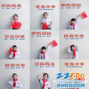 """3.八堡小学开展""""我和国旗合个影""""活动_调整大小"""