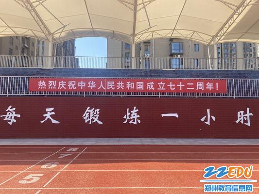 学校操场悬挂热烈庆祝中华人人民共和国成立七十二周年条幅1