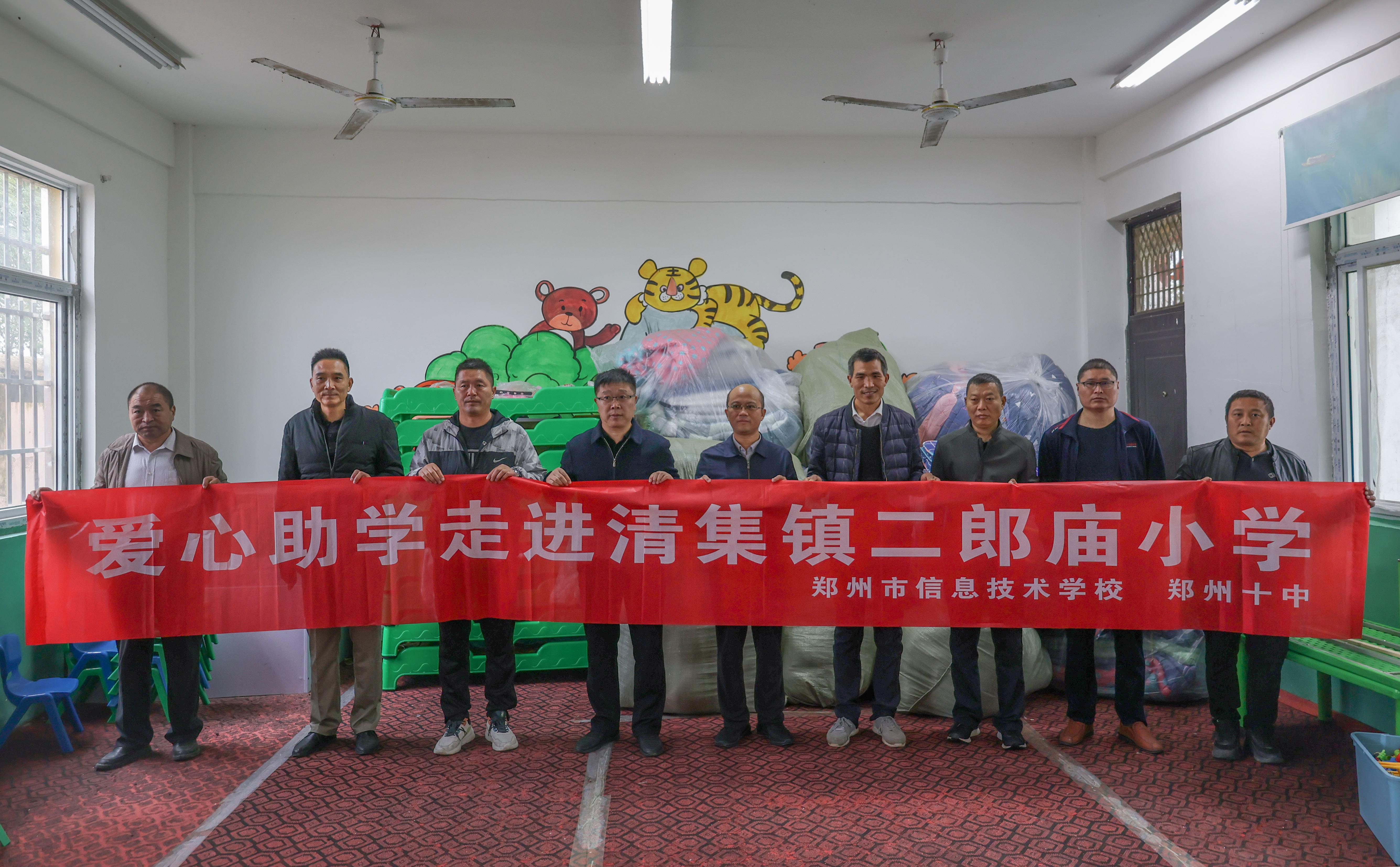 郑州市信息技术学校爱心助教,只为留守儿童的快乐童年