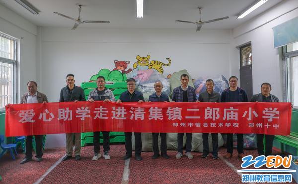 1.10月9日,郑州市信息技术学校爱心志愿者走进二郎庙小学