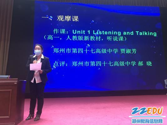 郑州市第四十七高级中学英语学科中心主任郝晓老师作点评