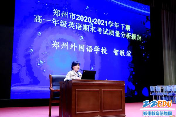 郑州外国语学校智敬谊老师作高一年级英语期末考试质量分析报告