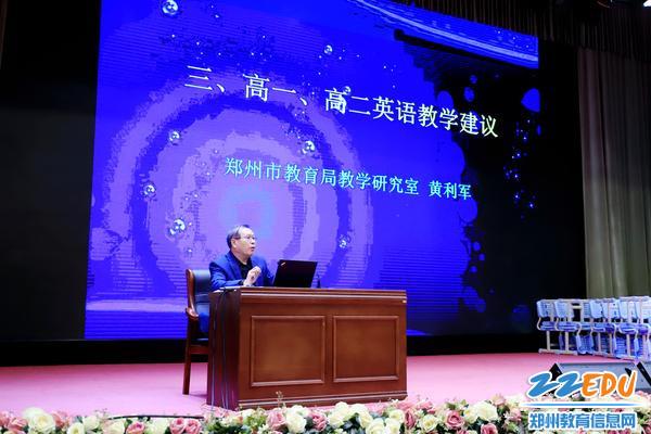 郑州市教育局教学研究室黄利军老师对高中英语教学提出建议