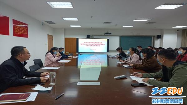 """郑州市国家级优秀教学成果""""提升中小学作业设计质量的实践研究""""推广应用工作研讨会"""