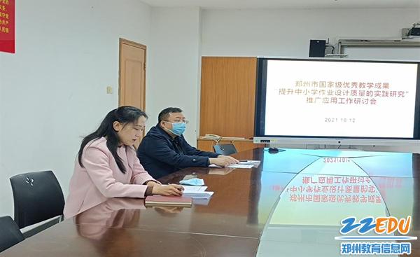 郑州市教育局基教处副处长周晋娜发言