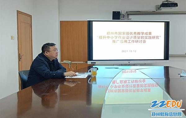郑州市教研室副主任连珂发言