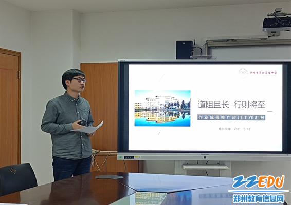 郑州四中交流作业设计研究机制
