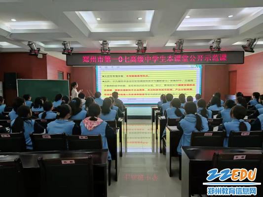 张如孟老师执教《市场经济》
