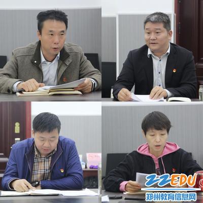 3.党委中心组成员分享学习感悟