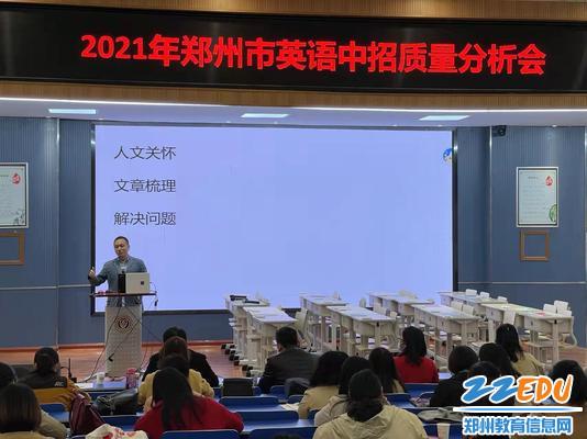濮阳市油田教育中心英语教研员文波老师评课
