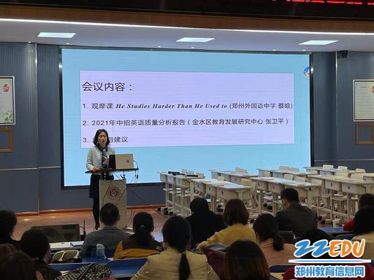 郑州市教育局教学研究室中学英语教研员许柯老师总结