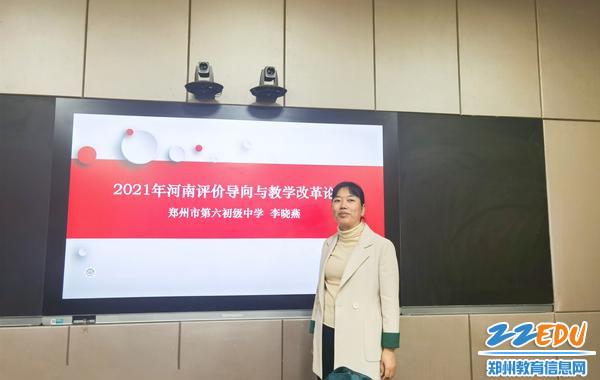 学科论坛——地理学科李晓燕老师精彩展示