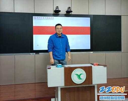 学科论坛——历史学科沈世平老师精彩展示
