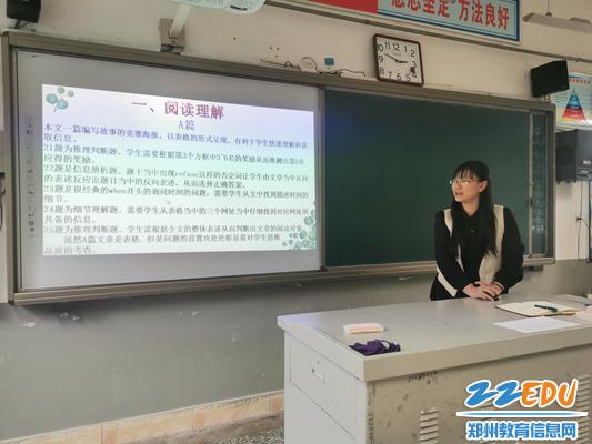 学科论坛——英语学科杨艳老师展示