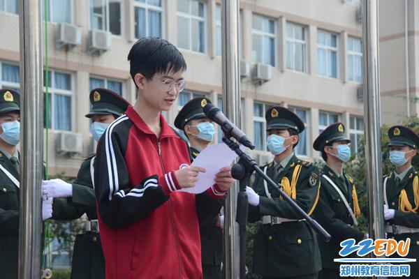 学生代表郑洋同学发言_副本