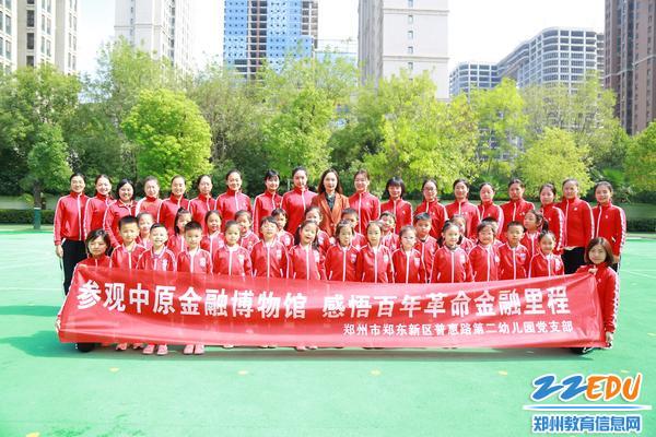 郑东新区普惠路第二幼儿园党员教师和幼儿参观中原金融博物馆