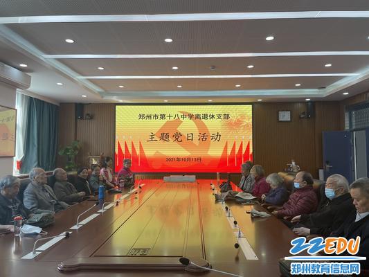 郑州18中离退休党员支部主题党日活动现场