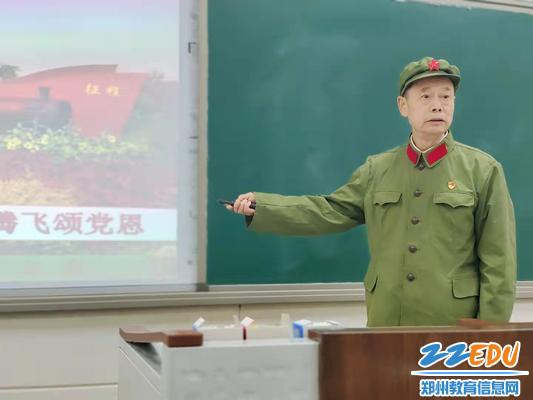 郑州市第十四高级中学退休党员教师柴名鑫老师讲党课