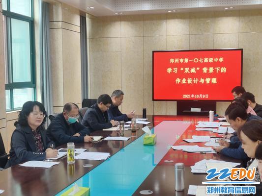 郑州市第一〇七高级中学组织学习双减背景下的作业设计与管理活动_副本