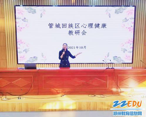 管城回族区心理健康教研会在郑州市第三中学举办