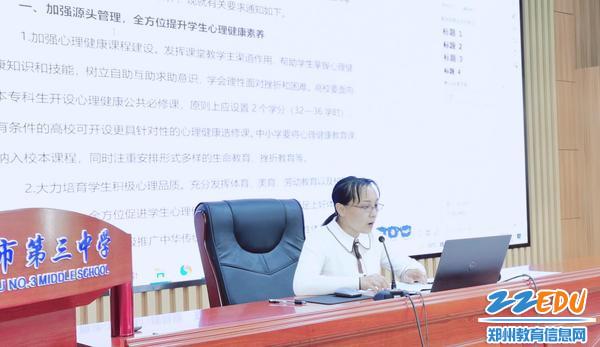 郑州市第三中学万宇老师解读文件