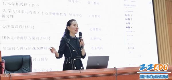 管城区心理教研员田晓莉老师发言