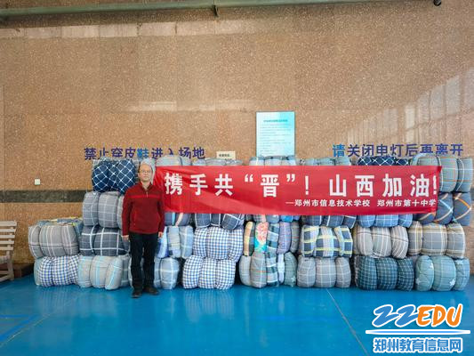 郑州市信息技术学校为灾区进行爱心捐赠