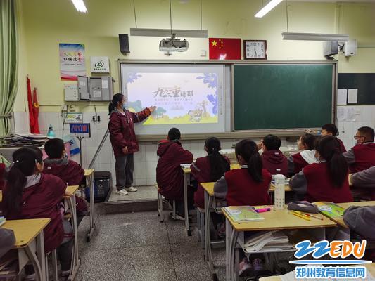 2 重阳节主题班会