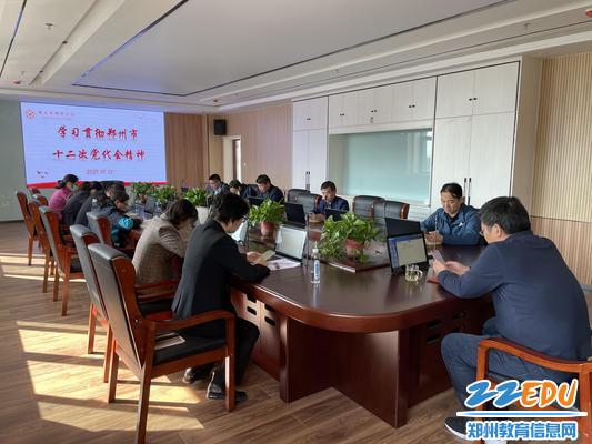 郑开学校集中学习中国共产党郑州市第十二次代表大会精神