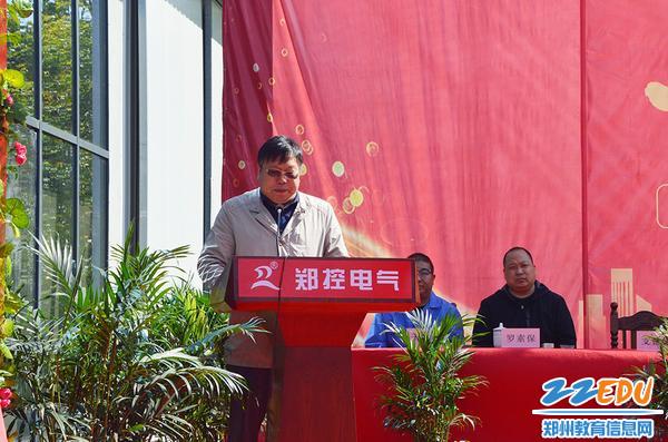 郑州市科技工业学校校长支德银讲话