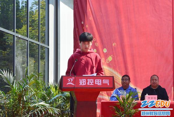 郑州市科技工业学校2019级电气班学生马冰洋发言