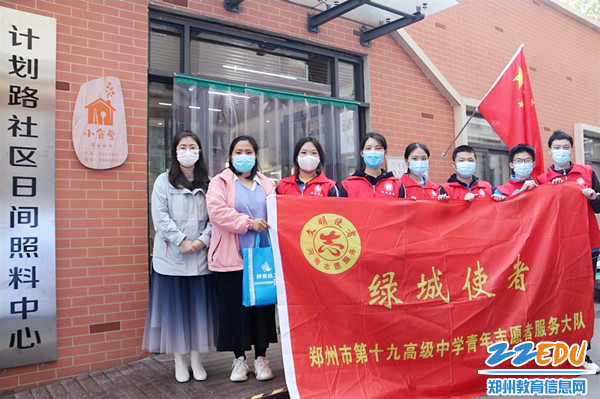 温暖夕阳,爱在重阳 郑州市第十九高级中学开展重阳节敬老送温暖活动