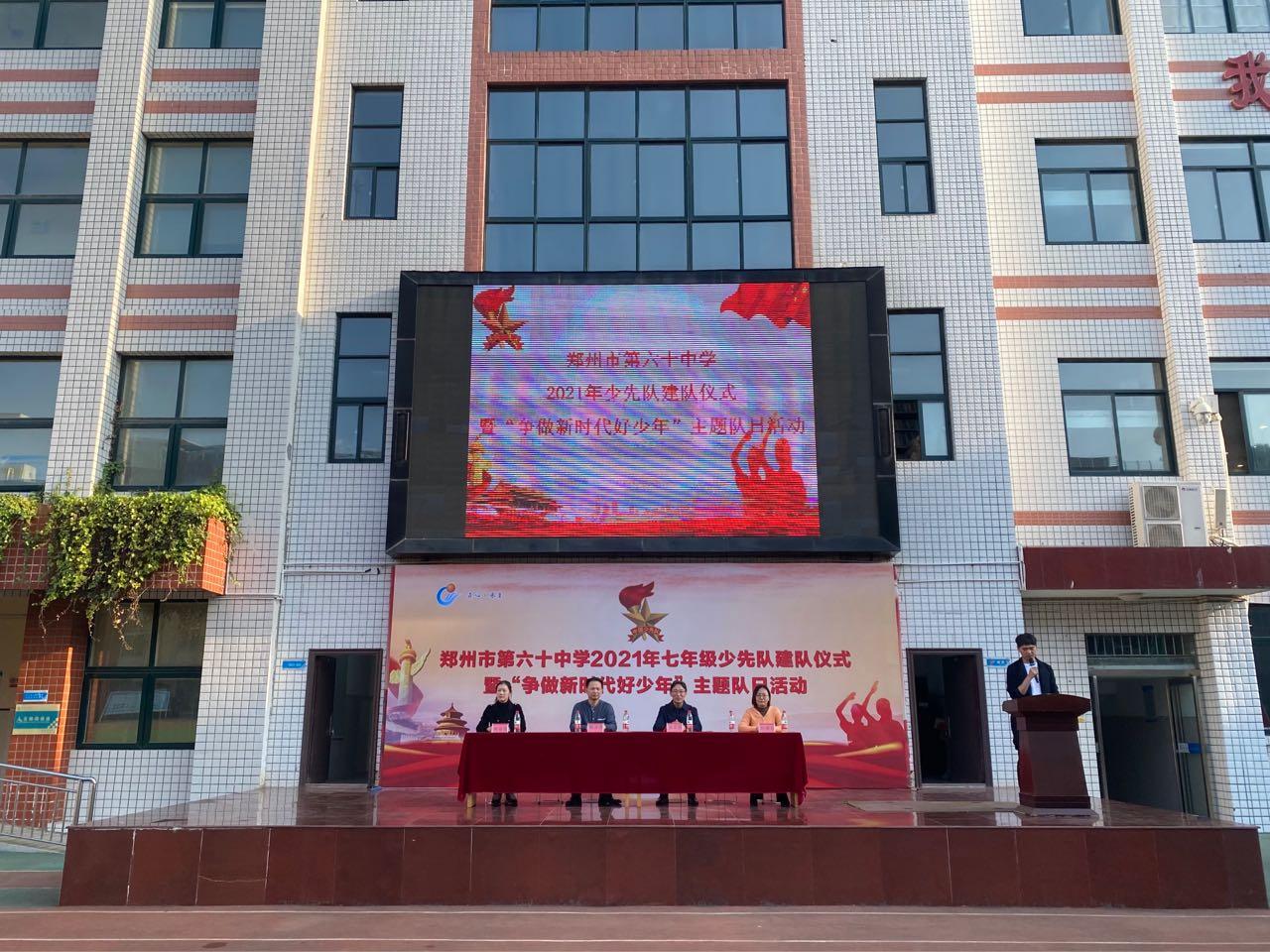 郑州市第六十中学举行2021年少先队建队仪式