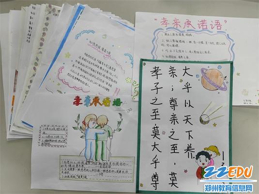 """6为老人写""""孝亲承诺语"""""""