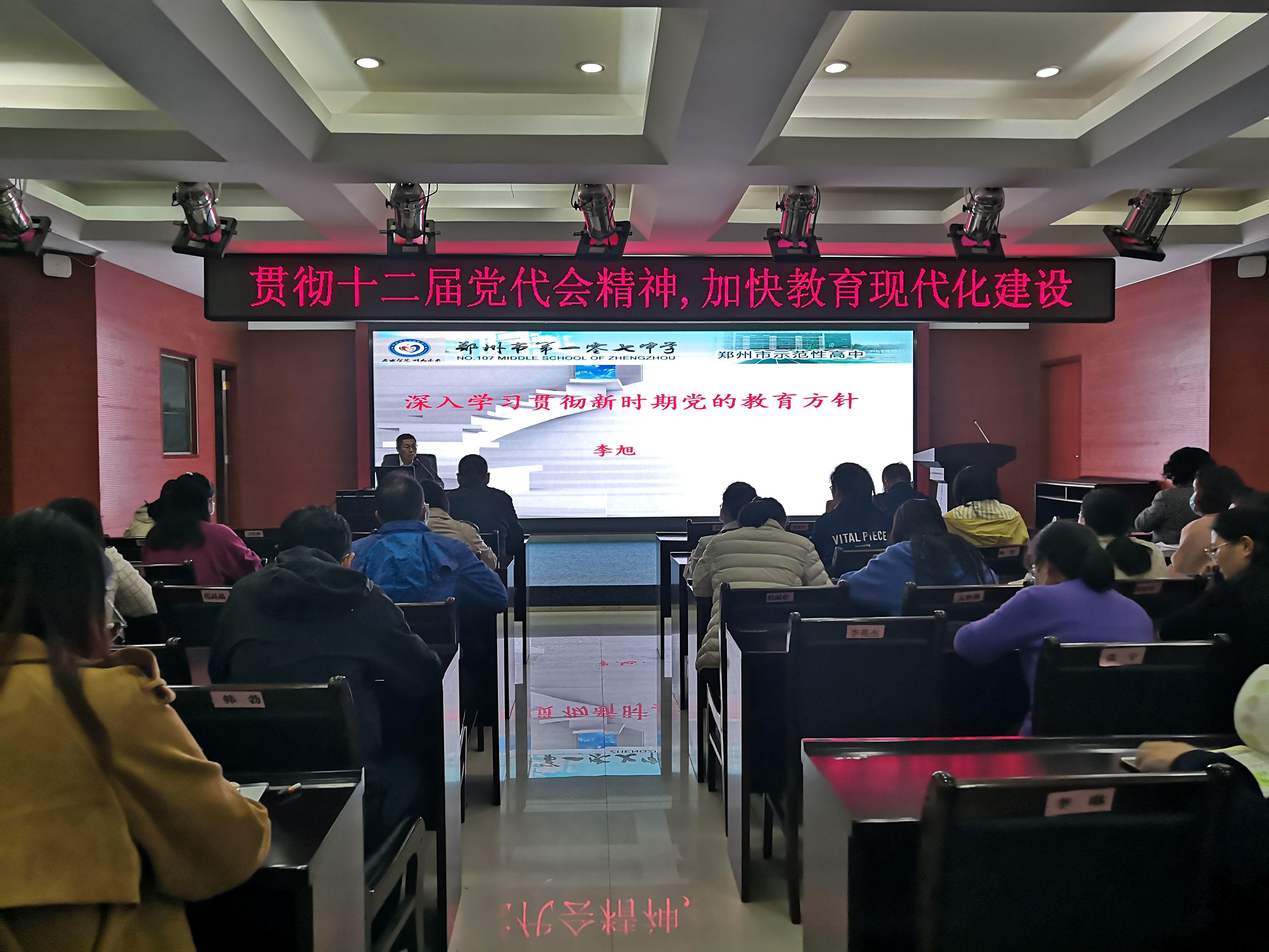 做新时期好老师,郑州市第107高级中学贯彻落实党的教育方针