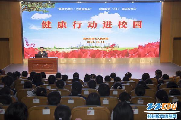 悦纳自己,拥抱青春 郑州11中举办女生青春期教育专家讲座
