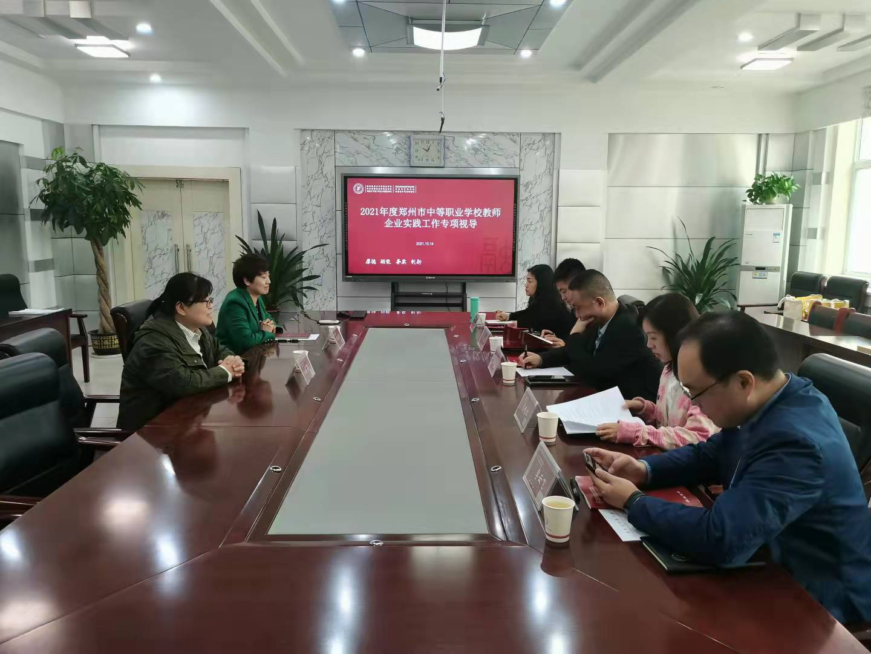 郑州市金融学校迎来教师企业实践工作视导组视查