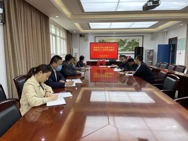 郑州市第十四高级中学理论学习中心组集中学习郑州市第十二次党代会精神