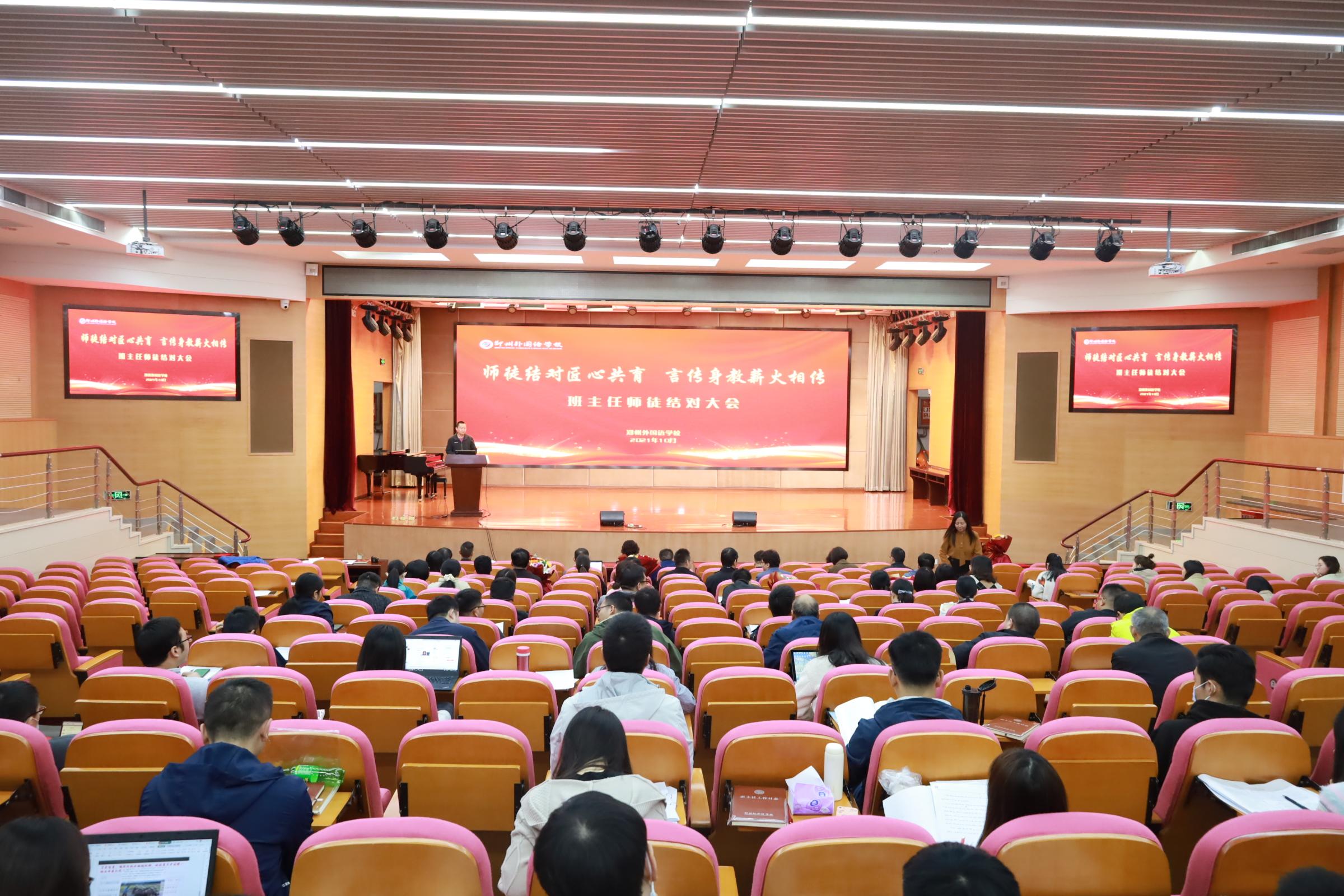 携手共进促成长,郑州外语学校举行青年班主任拜师会
