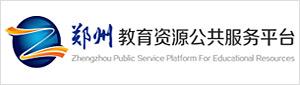 郑州教育资源公共服务平台:http://zz.zzedu.net.cn/index.action