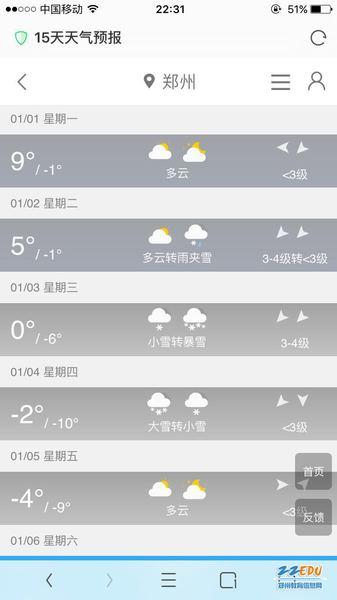 万博体育登录网址暴雪天气预报