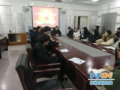 金融学校团委老师及团干参加会议
