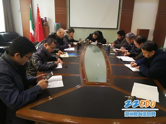 郑州二十四中召开中心组学习会