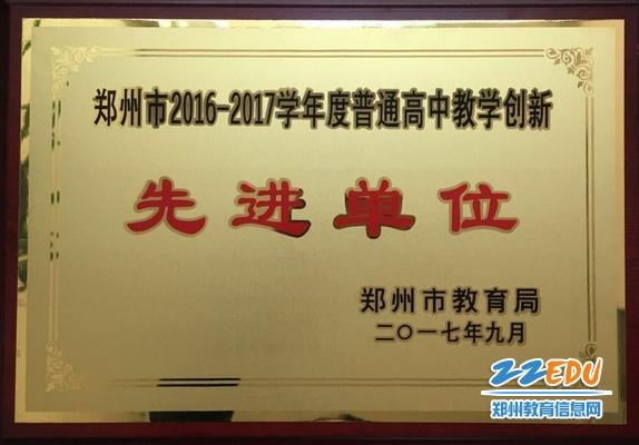 1、被评为郑州市普通高中教学创新先进单位