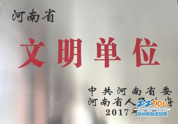 """2、学校再次被中共河南省委、河南省人民政府授予""""河南省文明单位"""""""