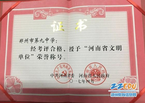 """2、""""河南省文明单位""""荣誉证书"""